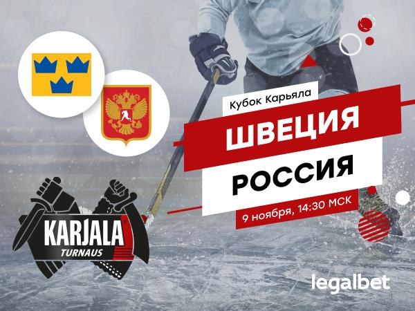 Legalbet.ru: Швеция – Россия: на что ставить во втором туре Кубка Карьяла?.
