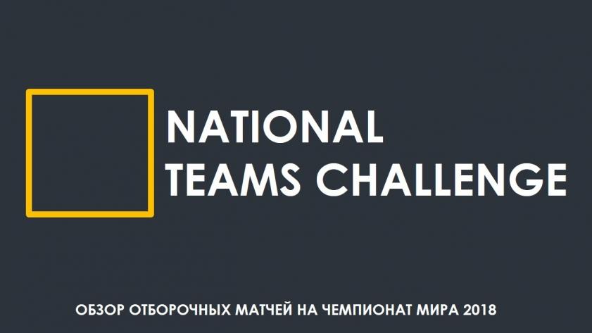 Обзор матчей 23-29 марта 2017. Отборочные матчи на Чемпионат мира