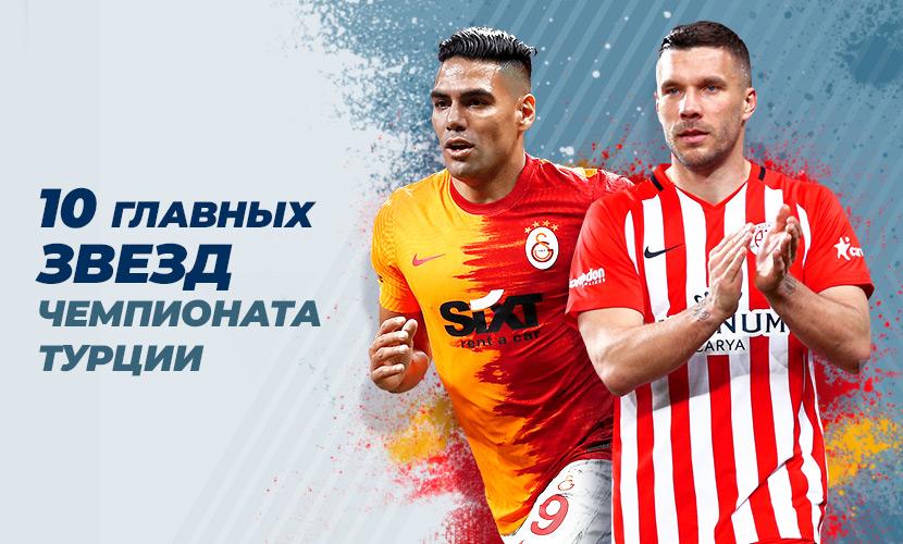Лига звезд: десять игроков, ради которых стоит смотреть турецкую Суперлигу