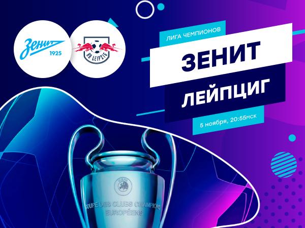 Legalbet.ru: «Зенит» — «РБ Лейпциг»: победа хозяев и другие ставки на матч ЛЧ.