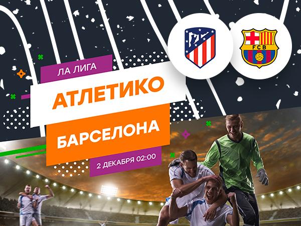 Legalbet.kz: «Атлетико» – «Барселона»: топ-10 ставок на центральный матч тура.