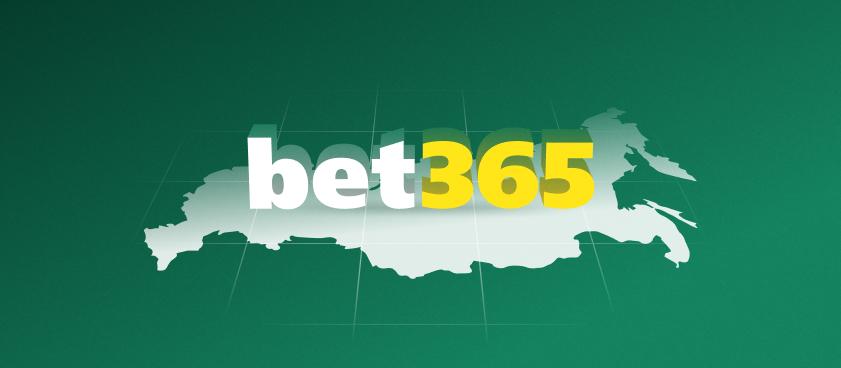 В России начал работать новый легальный букмекер bet365.ru