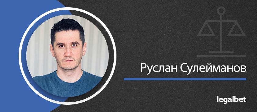 Руслан Сулейманов: «Дороже репутации у букмекера вообще ничего нет»
