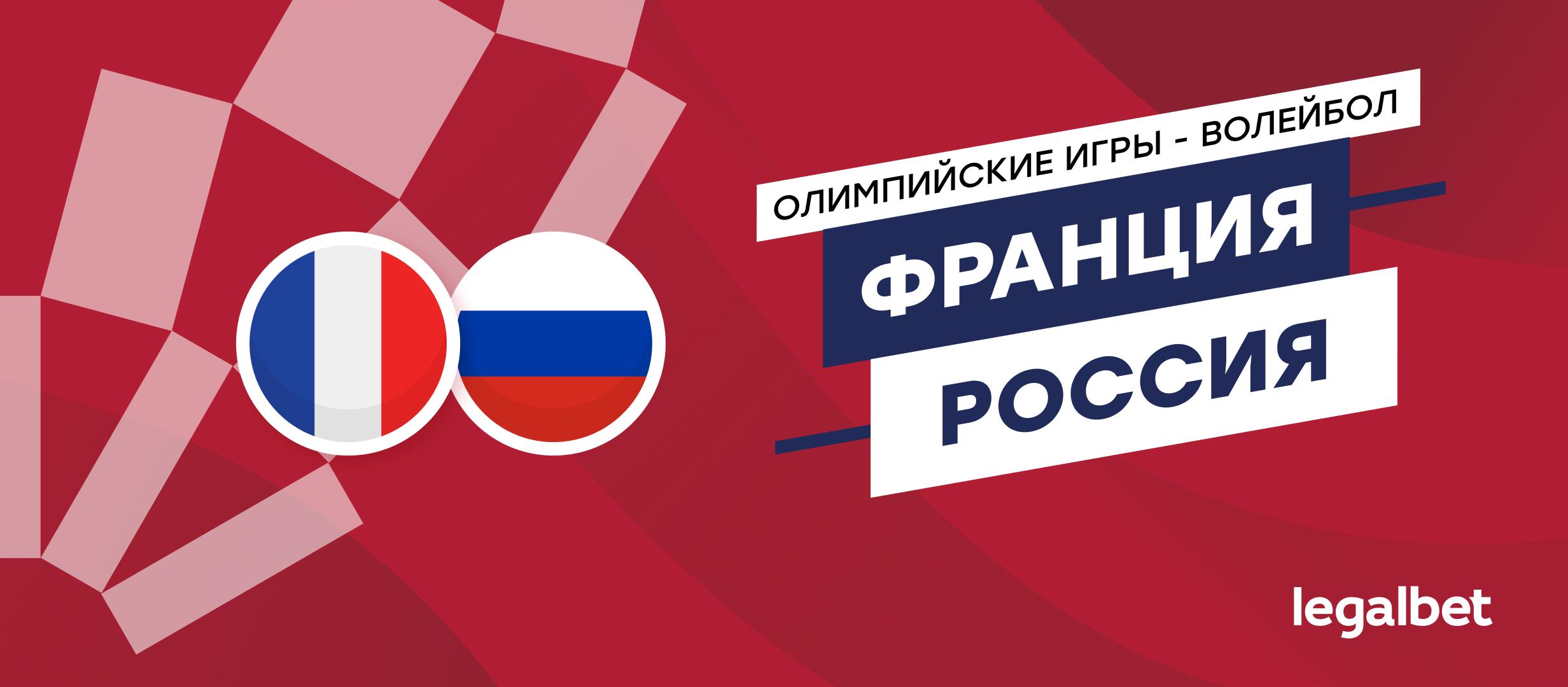 Франция — Россия: коэффициенты и ставки на финал Олимпиады по волейболу