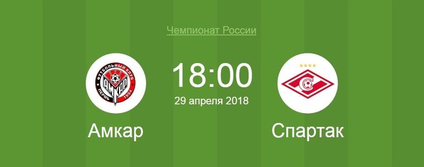 Amkar - Spartak Moscow