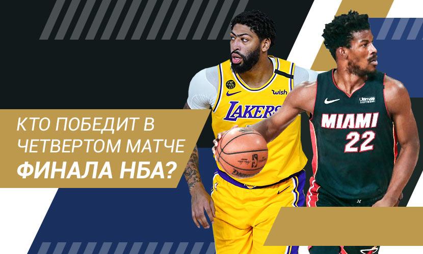 Кто победит в четвертом матче финале НБА?