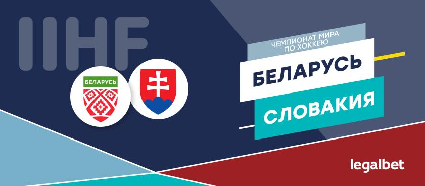 Беларусь — Словакия: ставки и коэффициенты на матч