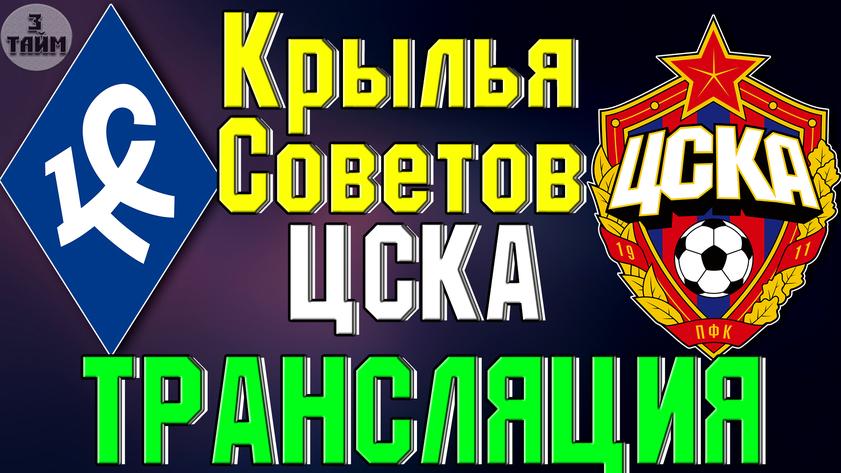 Крылья Советов - ЦСКА Москва 14 июля 2019 онлайн трансляция матча