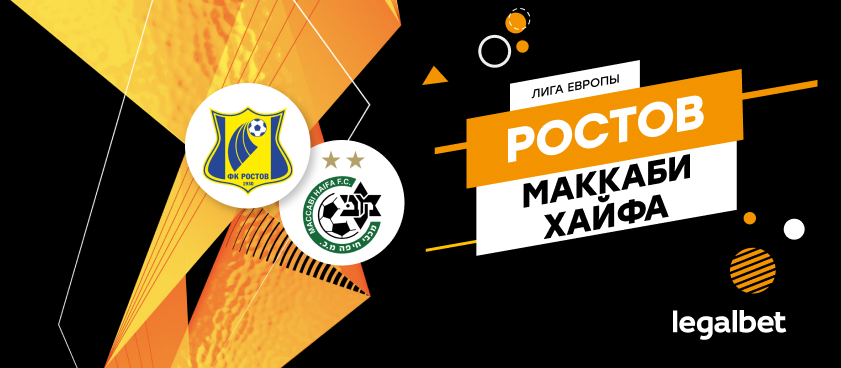 «Ростов» – «Маккаби Хайфа»: ставки и коэффициенты на матч