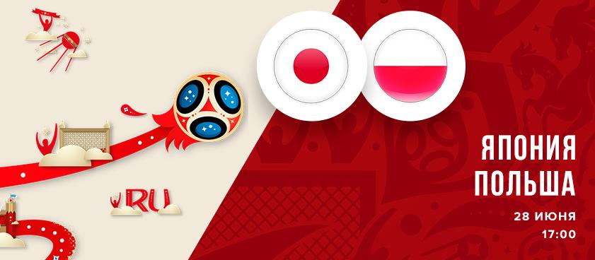 Япония – Польша: ставки и коэффициенты на матч без явного фаворита