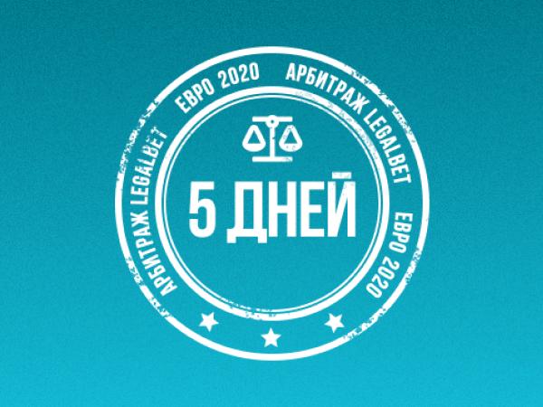 Legalbet.ru: Акция Legalbet на ЕВРО-2020: ускоренное рассмотрение жалоб букмекерами.