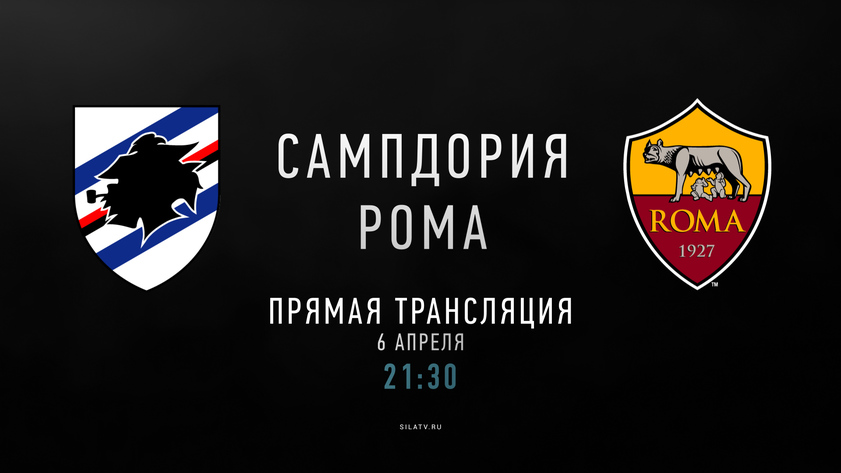 "Серия А. ""Сампдория"" - ""Рома"""