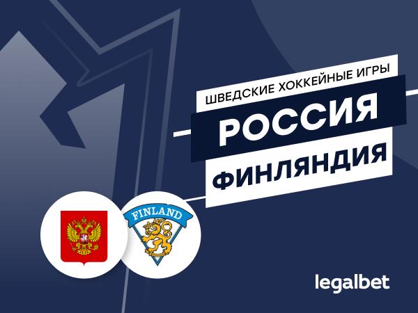 Максим Погодин: Россия — Финляндия: шанс для молодёжи и резерва перед чемпионатом мира-2021.