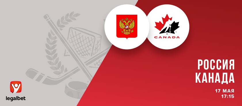 ЧМ по хоккею, Россия — Канада: вспоминаем статистику и выбираем ставки на матч