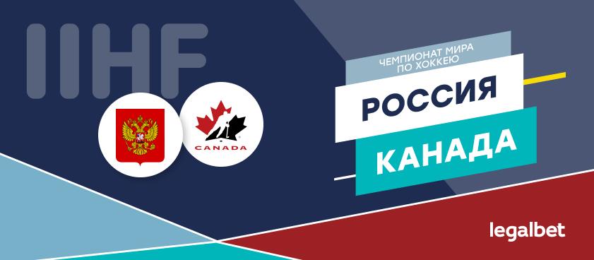 Россия – Канада: ставки и коэффициенты на матч