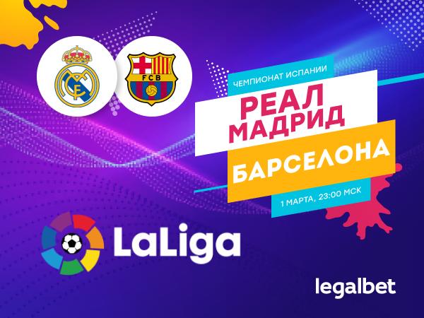 Legalbet.ru: «Реал» – «Барселона»: 7 ставок на кризисное «эль-класико».