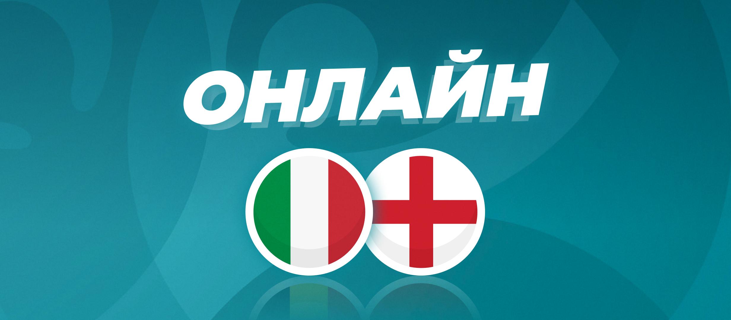 Италия — Англия: онлайн финала Евро-2020