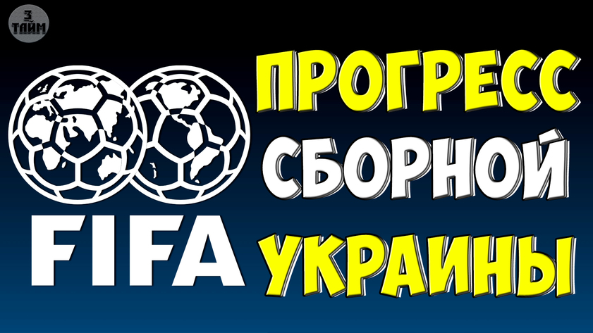Рейтинг ФИФА: прогресс сборной Украины по футболу