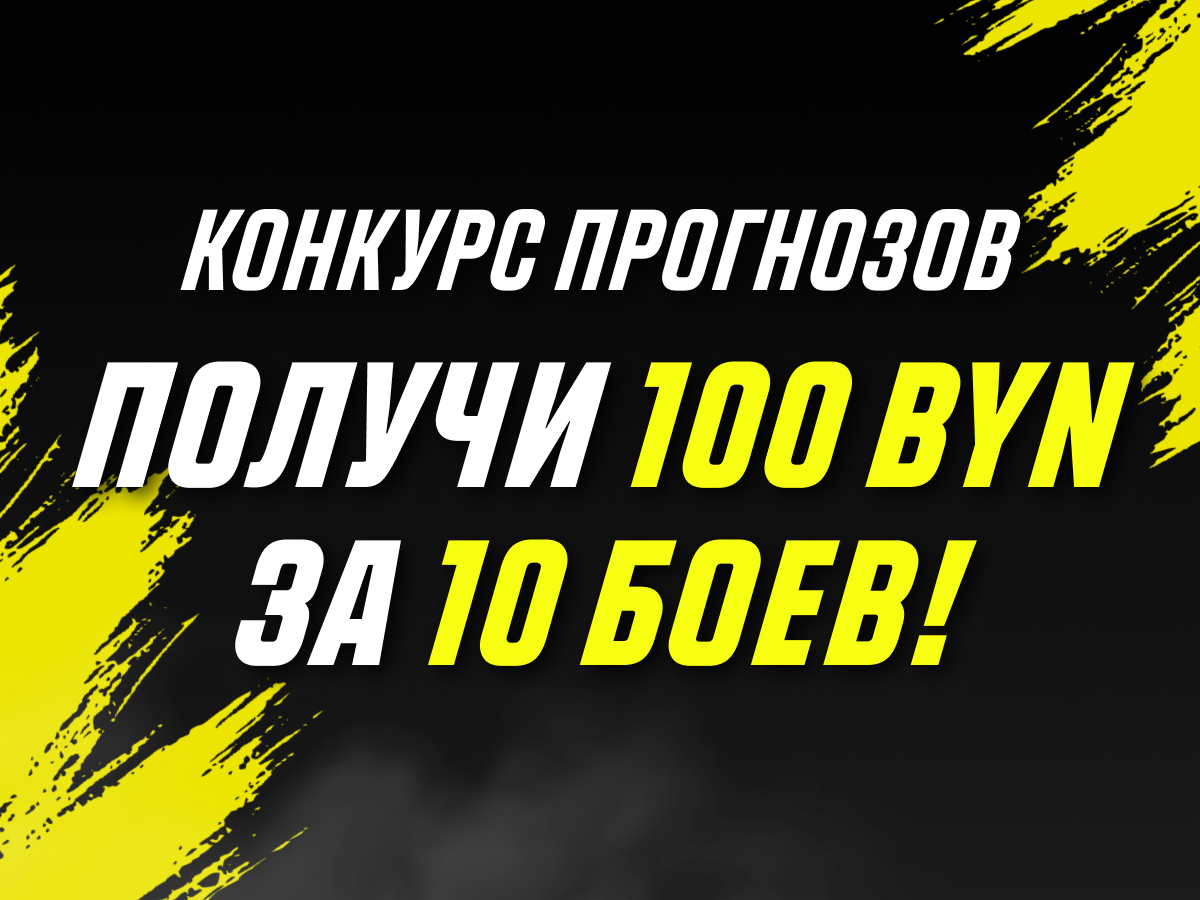 Розыгрыш от Parimatch 100 руб..