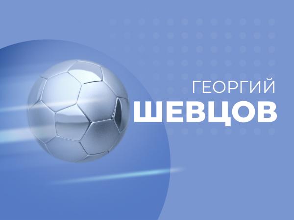 Георгий Шевцов: Ставки на жёлтые карточки в топовых европейских чемпионатах.