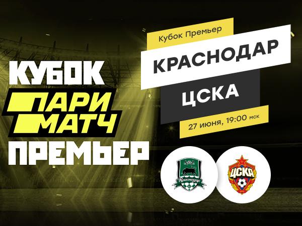 Legalbet.ru: «Краснодар» – ЦСКА: ставки на дебютантов Париматч Премьер.