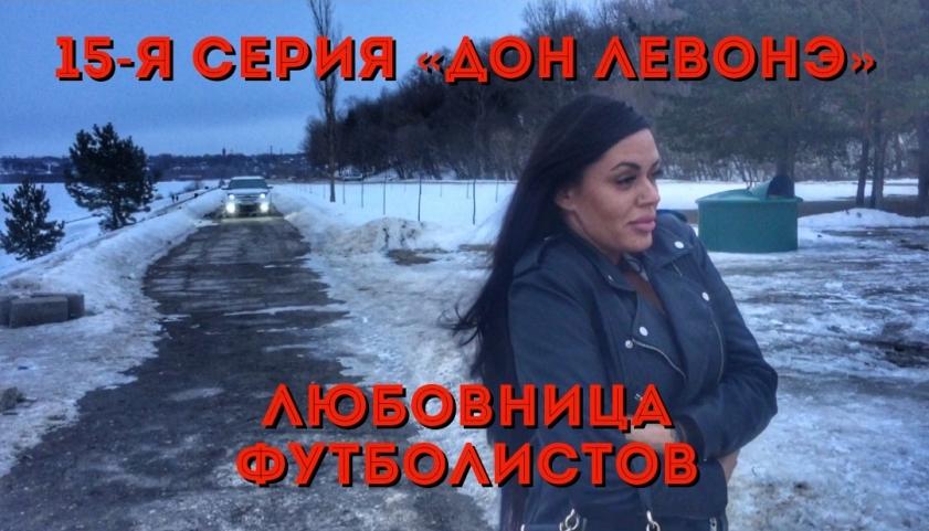 Любовница Тарасова, Акинфеева и Дзюбы. ЦСКА - Зенит, Крылья Советов - Локомотив