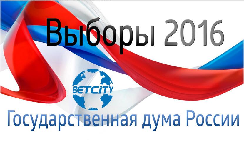 Betcity представила свои котировки на выборы в Госдуму