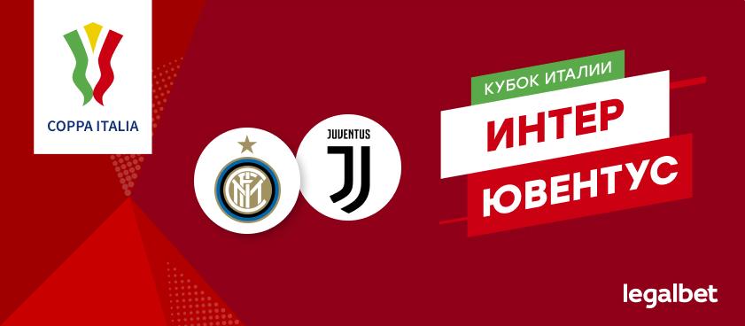 «Интер» — «Ювентус»: ставки и коэффициенты на матч