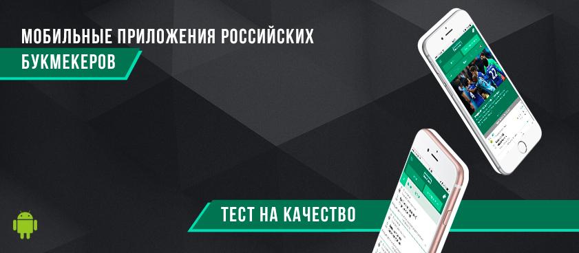 Мобильные приложения российских букмекеров: тест на качество