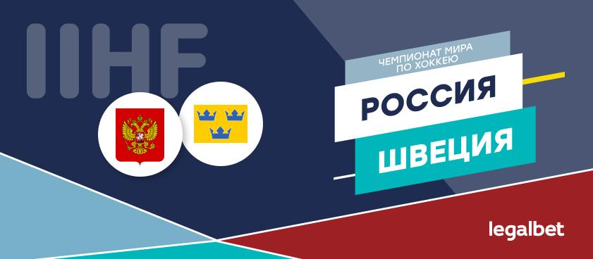 Россия — Швеция: ставки и коэффициенты на матч