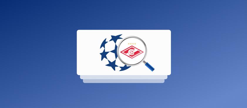Вероятность выхода «Спартака» в группу Лиги чемпионов меньше 20%