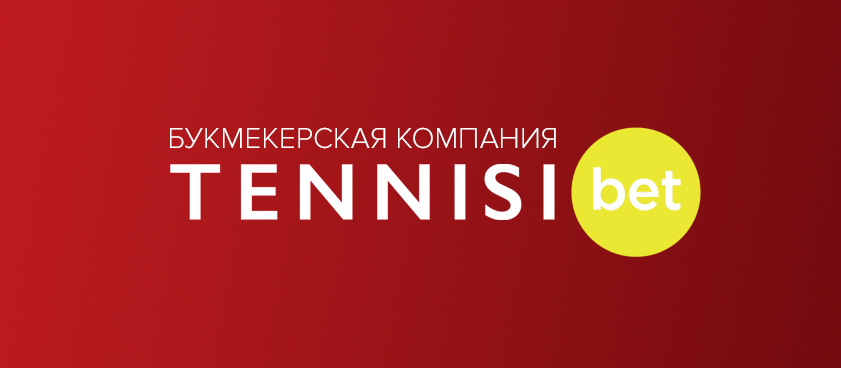 Букмекерская контора «Тенниси»: принимаем жалобы и отзывы игроков
