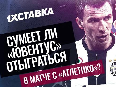 """1хСтавка: Сумеет ли """"Ювентус"""" отыграться в матче с """"Атлетико""""?."""
