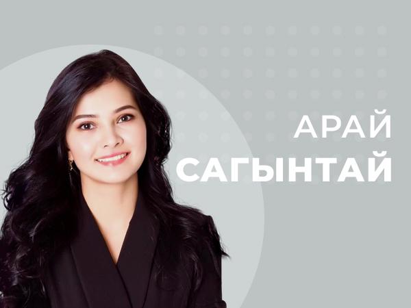 Арайлым Сагынтай: Минфину Казахстана пора всерьёз обратить внимание на Кюрасао.