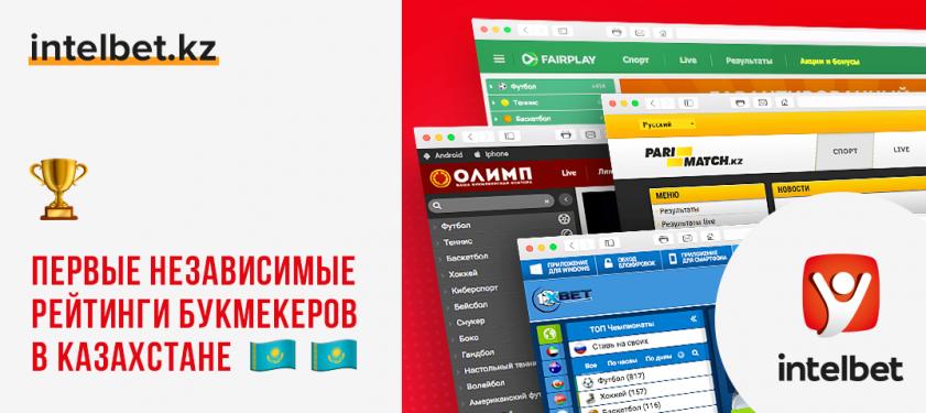 Рейтинги букмекеров Казахстана на Legalbet: зачем они игрокам?