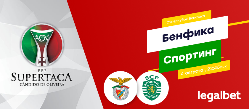 «Бенфика» – «Спортинг»: 9 ставок на дерби в Суперкубке Португалии