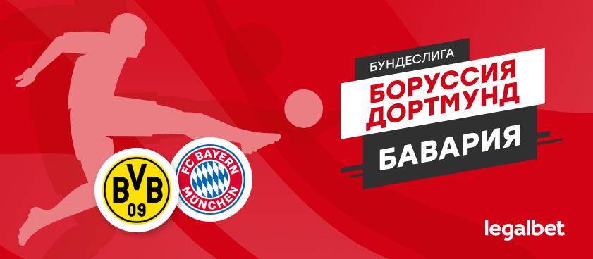 «Боруссия» Дортмунд – «Бавария»: ставки и коэффициенты на матч