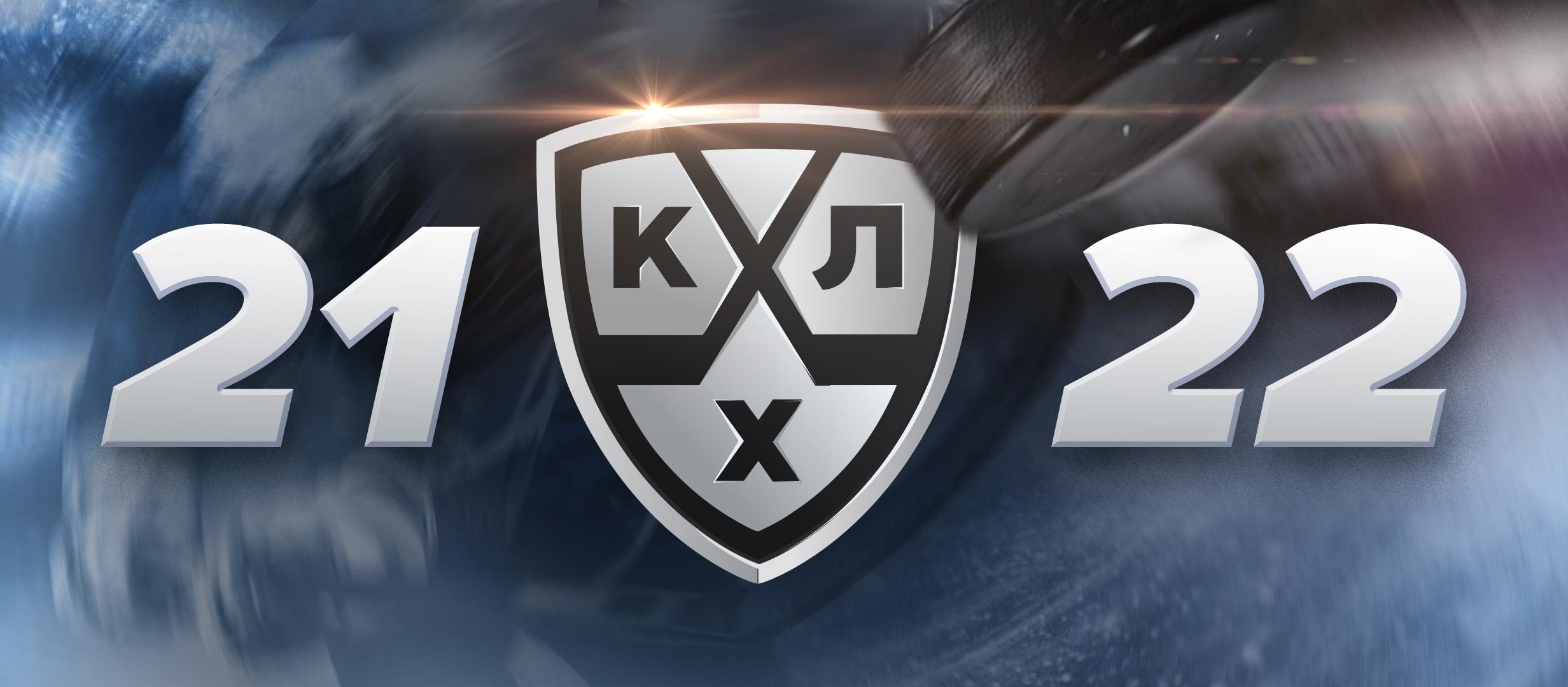 КХЛ 2021/22: семь долгосрочных ставок на регулярный чемпионат