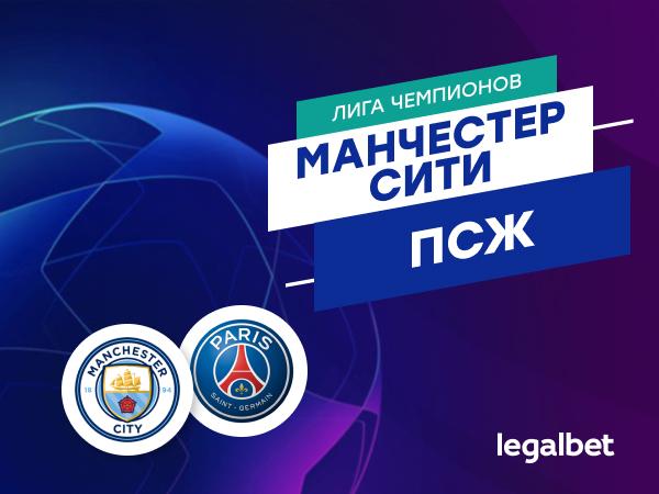 Максим Погодин: «Манчестер Сити» — ПСЖ: почти невозможная задача для Парижа.