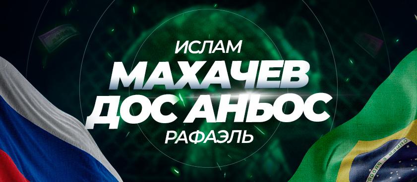 Махачев – Дос Аньос: ставки и коэффициенты на бой