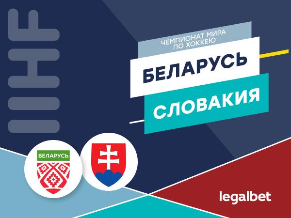 Максим Погодин: Беларусь — Словакия: разные задачи на ЧМ-2021 по хоккею.