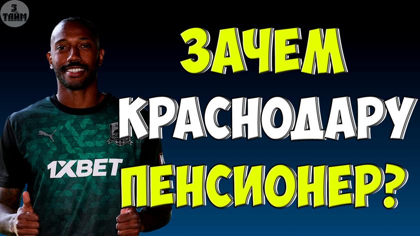 «Краснодар» объявил о переходе Фернандеша