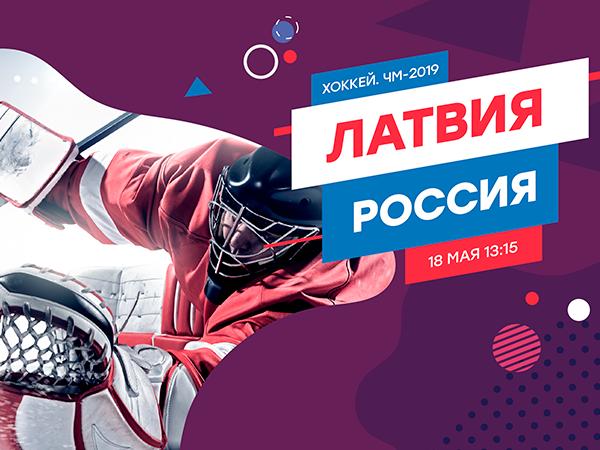 Legalbet.ru: Латвия – Россия: еще одна крупная победа россиян на ЧМ-2019 и другие ставки на матч.
