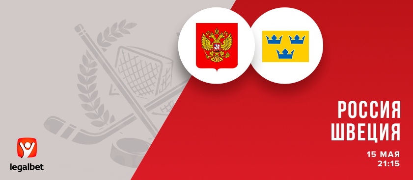 Россия — Швеция на ЧМ-2018 по хоккею: победа России под сомнением