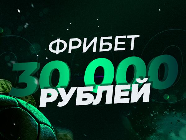 Фрибет от Лига Ставок 30000 ₽.