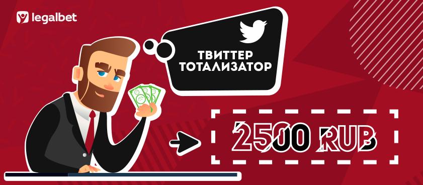 Твиттер: разыгрываем 2 500 рублей в бесплатном тотализаторе!