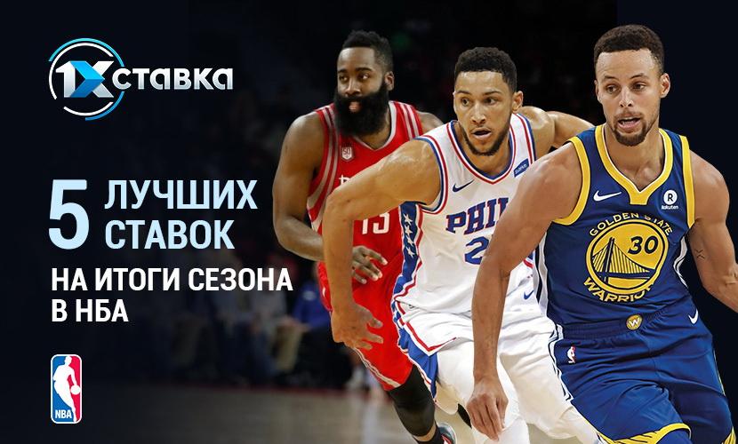 5 лучших ставок на итоги сезона в НБА
