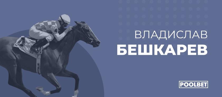 Владислав Бешкарев: «Poolbet перезапустится 1 декабря»