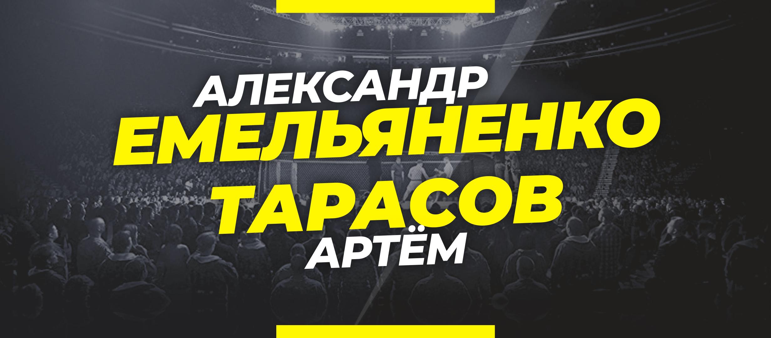 Емельяненко — Тарасов: ставки и коэффициенты на бой