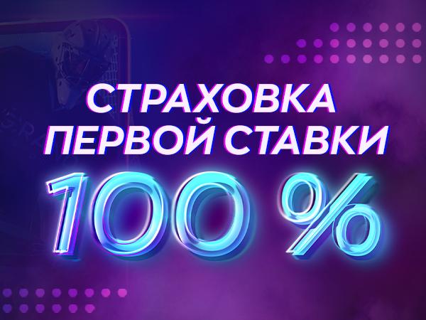 Страховка ставки от Grandsport 25 руб..